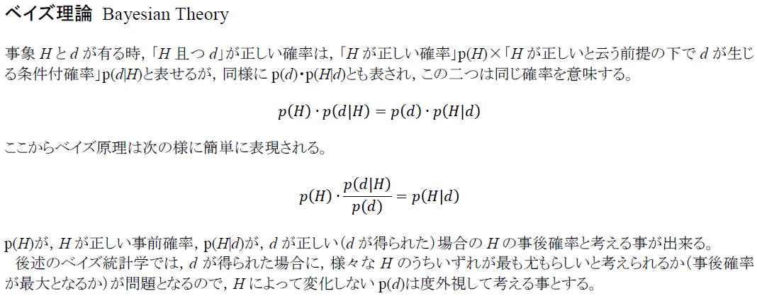 ベイズ 統計 の 理論 と 方法